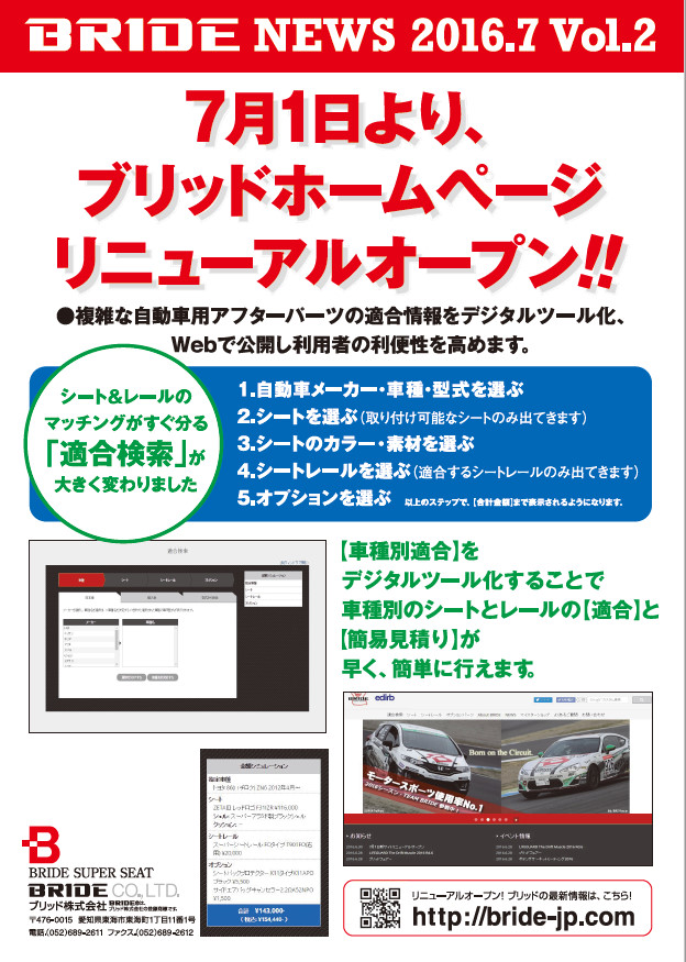 Web_renewal.jpg