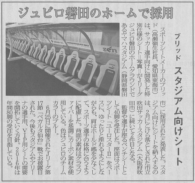 nikkan_autoNP_20160705.jpg