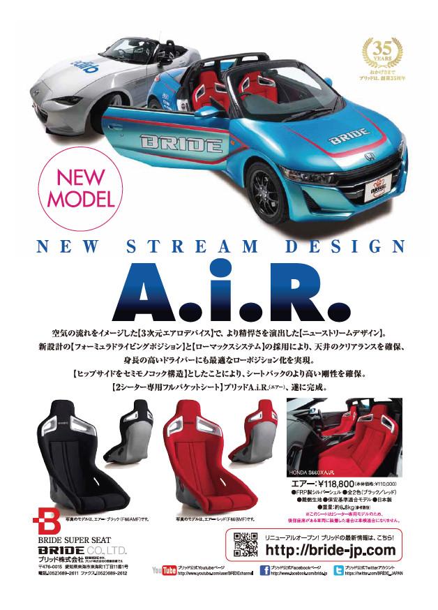 AiR_ad.jpg