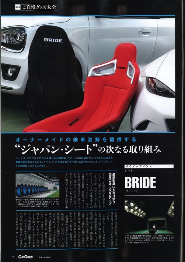 CarGoodsMagazine.jpg