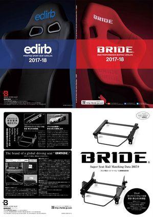 catalog201710.jpg