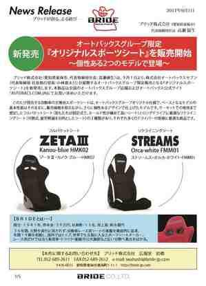 20170907_AB_ZETA_STREAMS.jpg