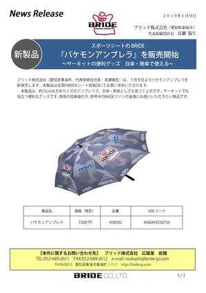 20190109_bakemon_umbrella.jpg
