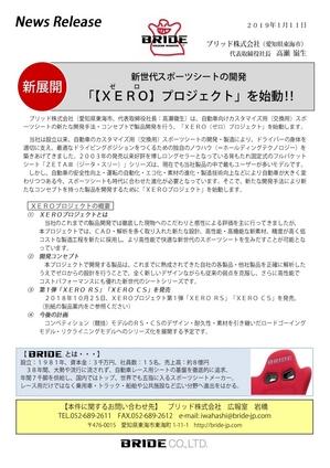 20190111_xero_project.jpg