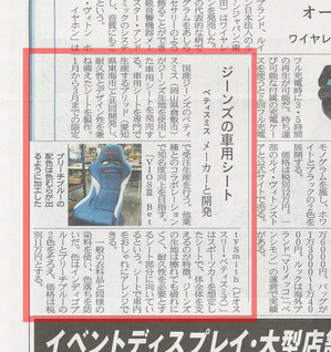 20190128_NikkeiMJ.jpg