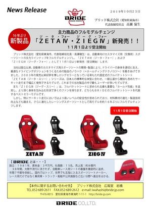 20191025_ZETA4ZIEG4.jpg