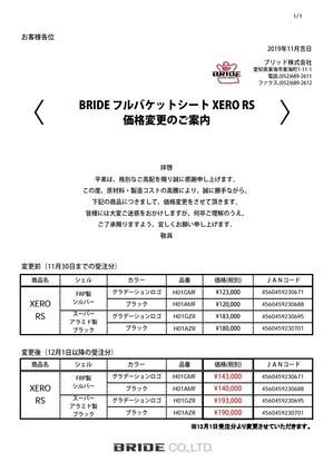 20191115_xero_rs_price.jpg