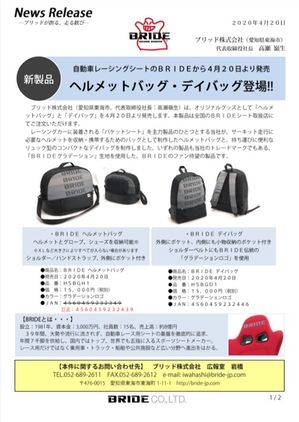 20200420_bag_new.jpg