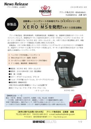 xero_ms_release.jpg