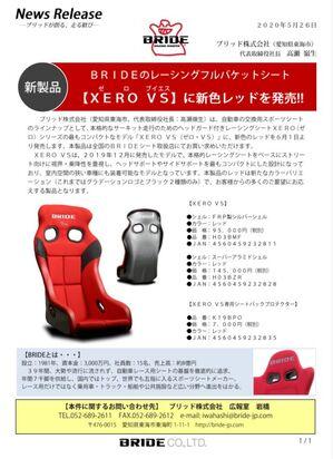 xero_vs_red.jpg