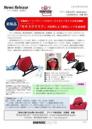 20200720_mask_red.jpg