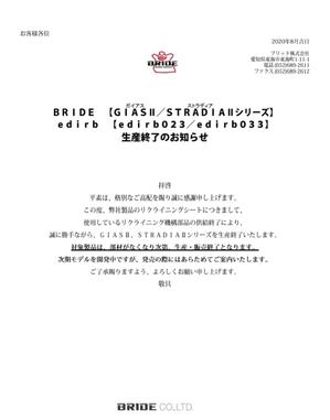 20200831_GIAS_STRADIA_discontinued.jpg