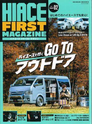 HiaceFirstMagazine_2nd_000.jpg
