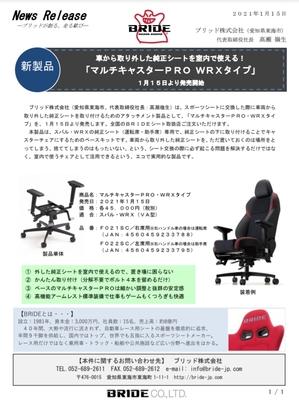 multicasterpro_wrx.jpg