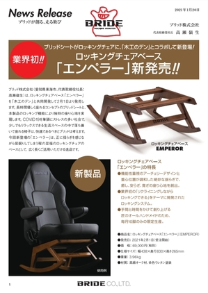 rocking_chair_s.jpg