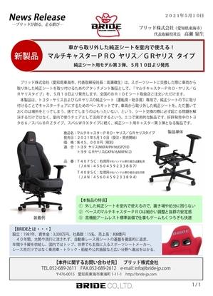 yaris_multicaster_pro.jpg
