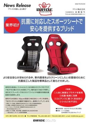 antibacterial_seat.jpg