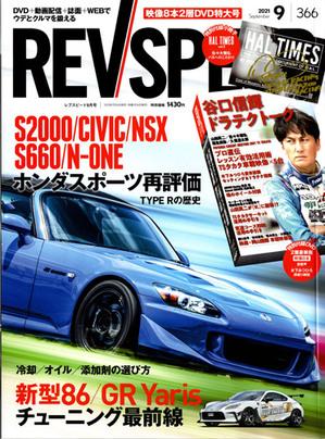 REV_202109_000s.jpg